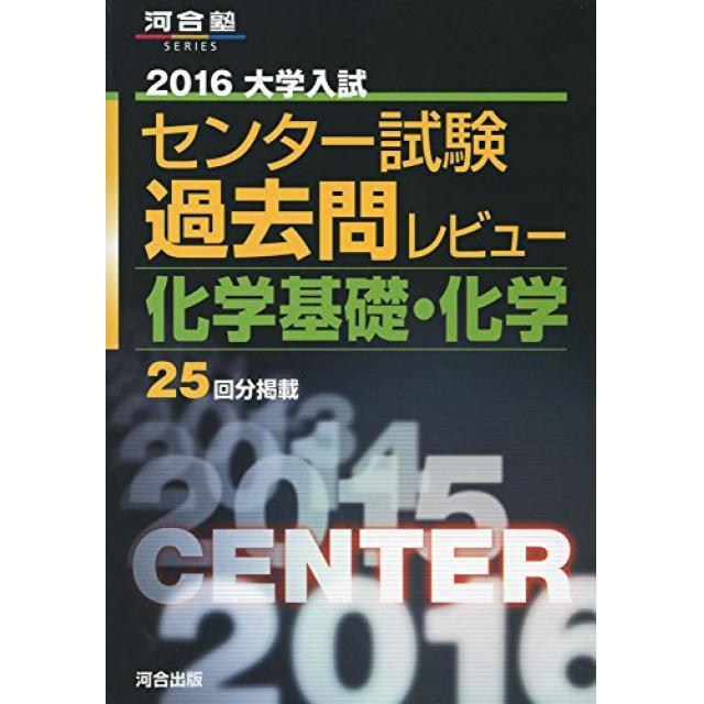 『苦手分野をなくしてセンター化学で満点を取る』東京大学理科一類合格者のセンター化学の対策法
