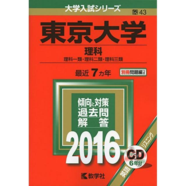 『数学が苦手でも60点は確保する』東京大学理科一類合格者の数学の解き方