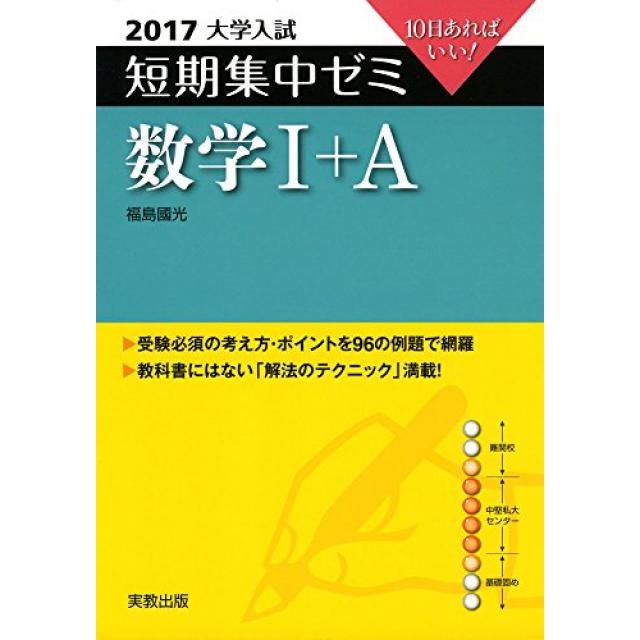 『遅れを取り戻すための処方箋』東京大学文科二類合格者の「大学入試短期集中ゼミ数学1+A」の使い方