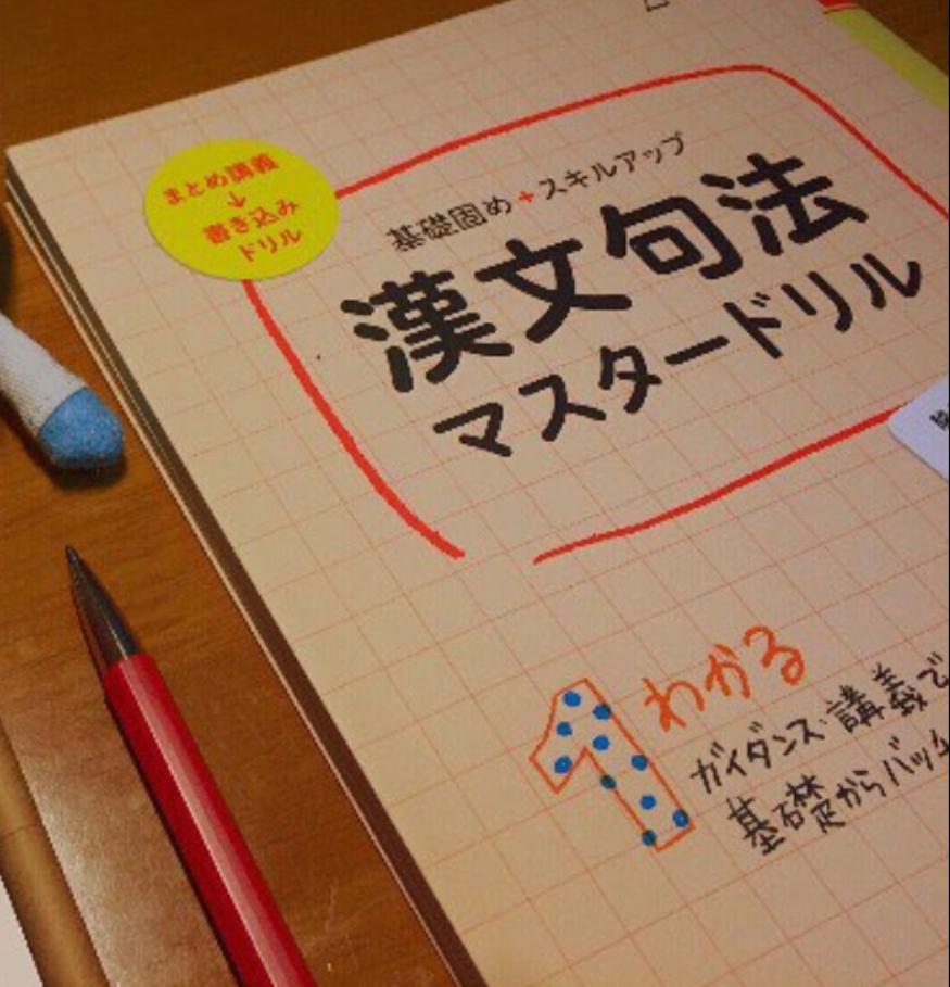 センター漢文で8割(40点)超えを目指す人のための漢文読解法