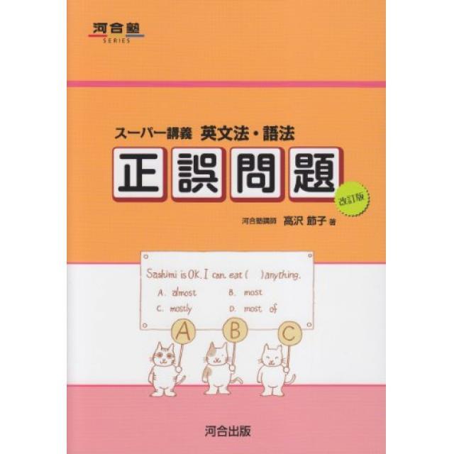 『文法問題を感覚的に解答しないために』早稲田大学商学部合格者の「スーパー講義英文法・語法正誤問題」の使い方