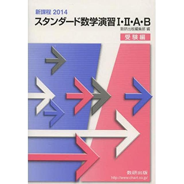 『教師の解説を徹底的に疑う』2015年度東京大学文科一類合格者の高3の数学の授業の受け方