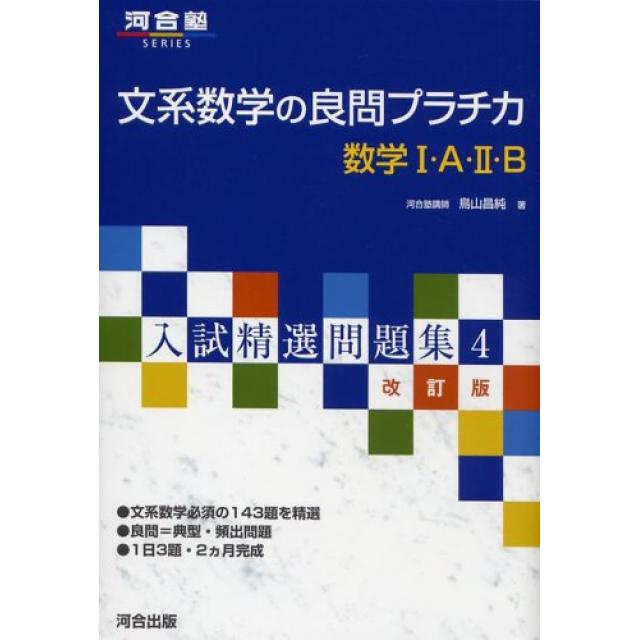 『解けるようになるまで10回以上でも繰り返す』東京大学文科二類合格者の高3の夏休みの数学勉強法