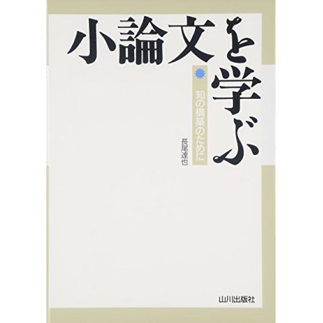 『小論文の参考書から現代文のイロハを学ぶ』早稲田大学法学部合格者の「小論文を学ぶ」の使い方