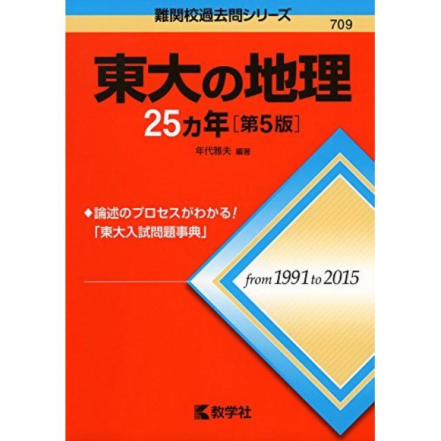 『過去問演習を徹底し、夏の前後で3割から7割へ』東京大学文科3類合格者の高3の夏休みの地理の勉強法