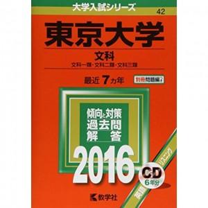 『数学に慣れて苦手意識を持たない 』東京大学文科3類学部合格者の高1,2の数学の授業の受け方