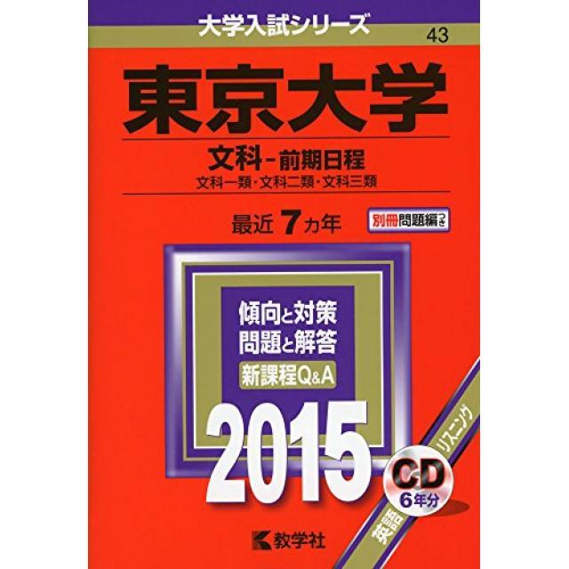 『どの分野の問題なのかを見極めるべき』東京大学文科二類合格者の数学の解き方