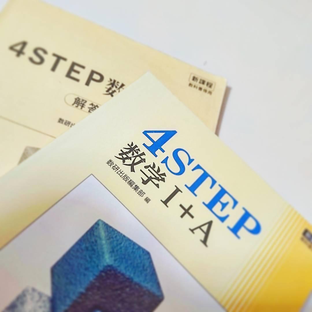 4STEPを試験前にやって提出課題と試験対策を兼ねる勉強方法は避けるべき