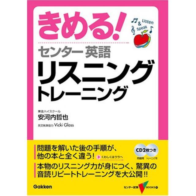 『センターリスニングを40点上げるために』早稲田大学商学部合格者の「きめる! センター 英語 リスニングトレーニング 」の使い方