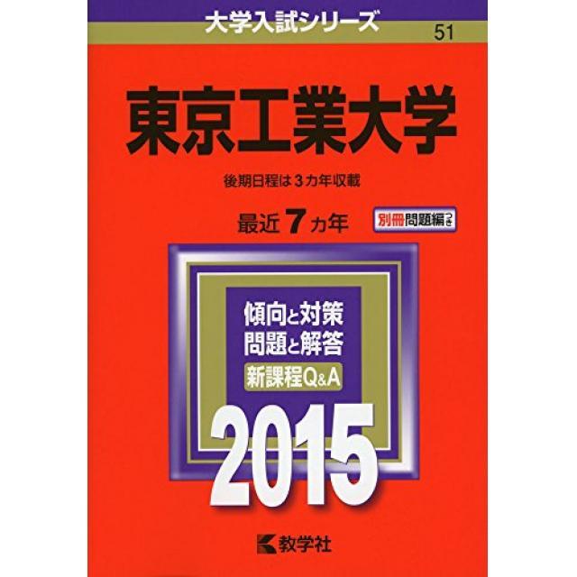 『滑り止め校で大事なのは合否ではない』東京工業大学第1類志願者の受験校の決め方