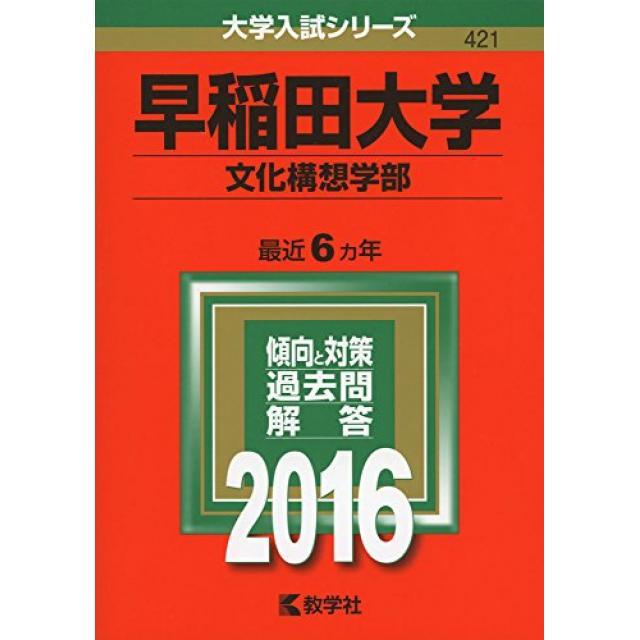 『進学のスタンスをはっきりさせて自分の進む道を決める』早稲田大学文化構想学部志望者のセンター利用の受け方