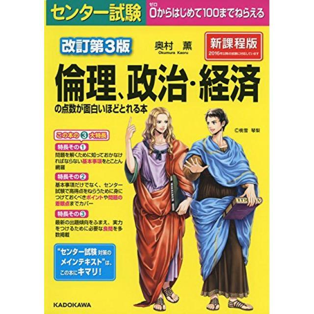 『知識ゼロからセンター6割を目指して』 東京大学理科一類合格者の「倫理、政治・経済の点数が面白いほどとれる本」の使い方