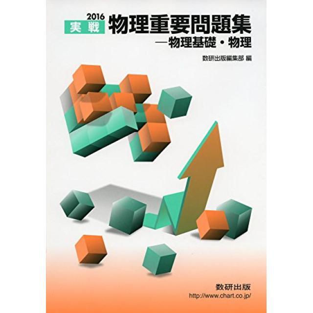 『数式と結び付いた物理的イメージを授業中でつかむ』東京大学理科三類合格者の高3の物理の授業の受け方