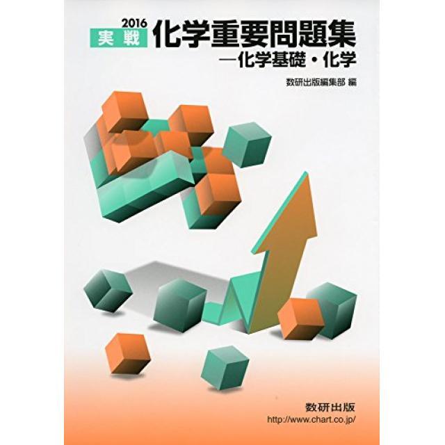 『知識の網を作ることを重視』東京大学理科三類合格者の高3の化学の授業の受け方