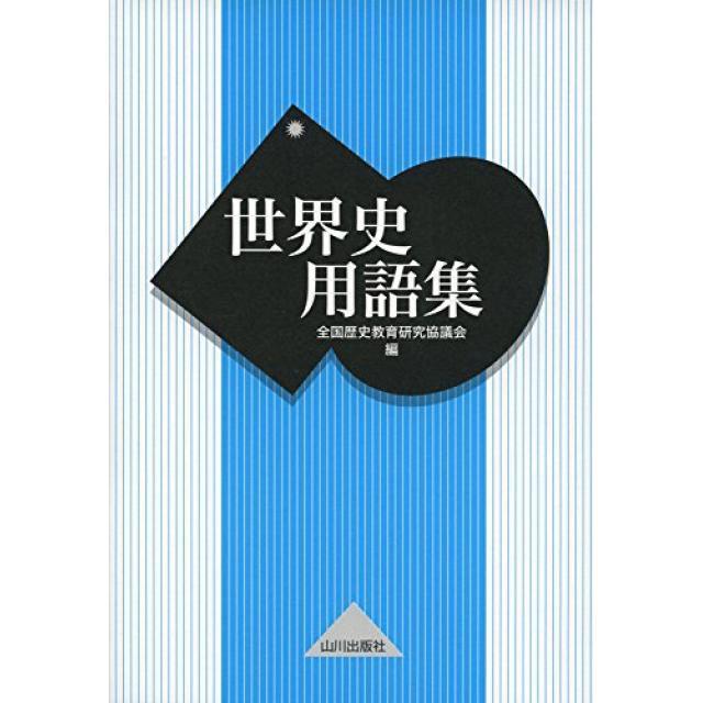 『すべての学びをノート1冊に』慶應義塾大学文学部合格者の高3の世界史の授業の受け方