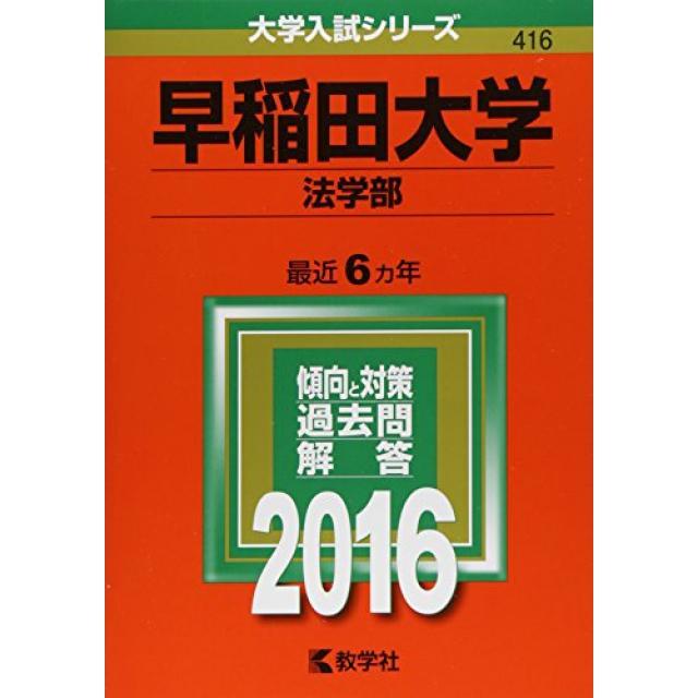 『第一志望にベストコンディションで臨む』2016年度早稲田大学法学部志願者の受験校の決め方