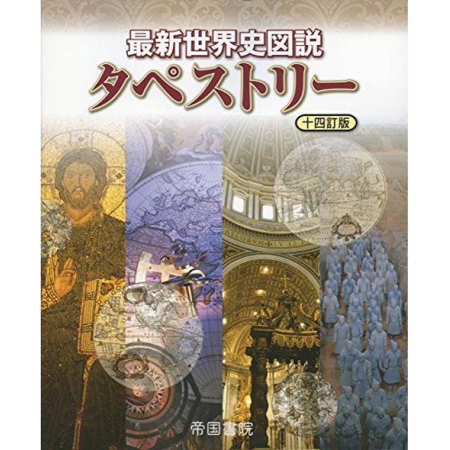 『書き出して教科書を速く正確に読み込む』東京大学文科二類合格者の高3の世界史の授業の受け方