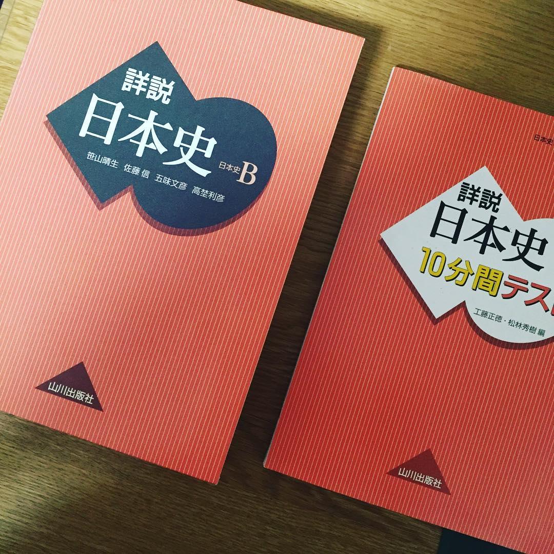 キーワードは『北条氏』。年代に頼らず鎌倉時代の政治史を時系列で覚えるコツ
