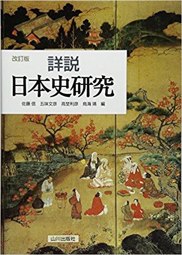 定期テストからノートづくりまで。政権担当者で覚える日本史の勉強法